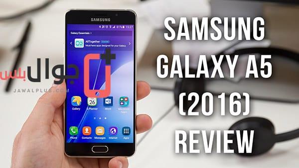مراجعة موبايل Samsung Galaxy A5 2016