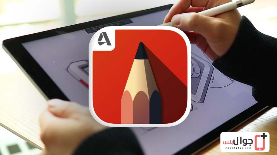 تحميل تطبيق SketchBook