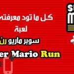 تحميل لعبة Super Mario Run