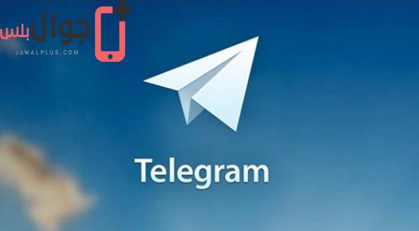 تطبيق تيلغرام