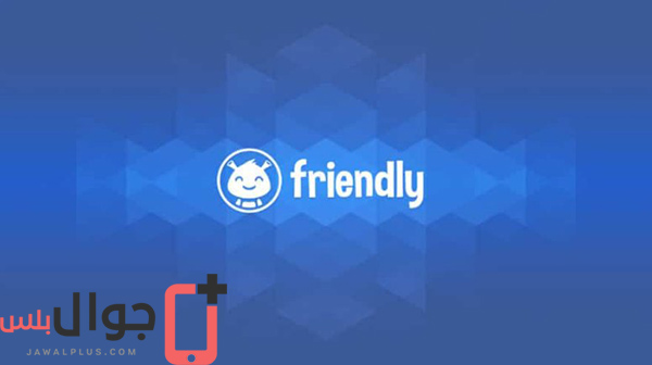 تطبيق Friendly