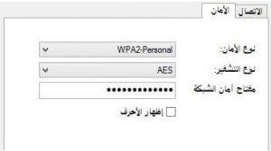 insert passwords