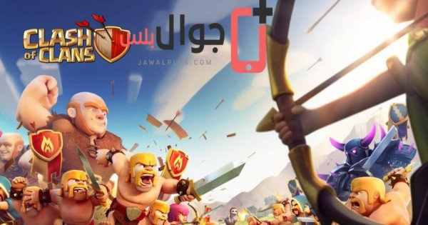 تحميل Clash of Clans