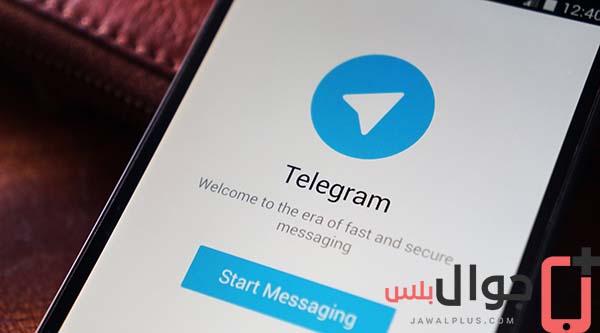 تحديث تطبيق تيليجرام