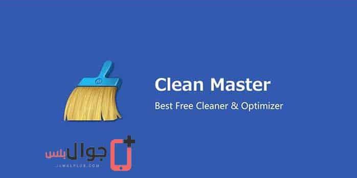 تحميل تطبيق Clean Master