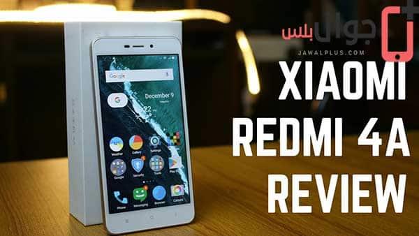 مراجعة موبايل Xiaomi Redmi 4A