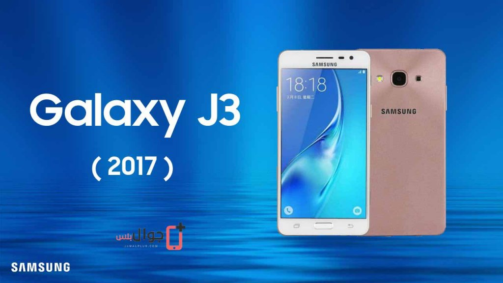Price and specifications of Samsung Galaxy J3 2017