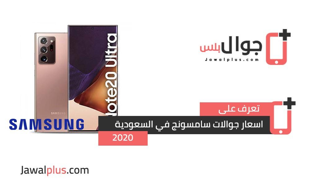 Samsung mobile prices in saudi arabia 2020