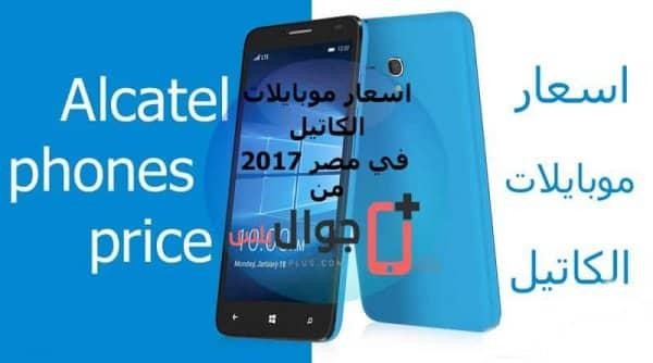 اسعار موبايلات الكاتيل في مصر والسعودية 2017