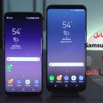 مراجعة موبايل Samsung Galaxy S8