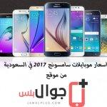 اسعار جوالات سامسونج 2017 في السعودية