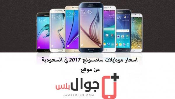 46fa4ca6c04e0 اسعار جوالات سامسونج 2017 في السعودية - سامسونج بلس - جوال بلس
