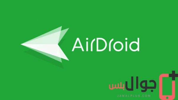 تحميل تطبيق AirDroid