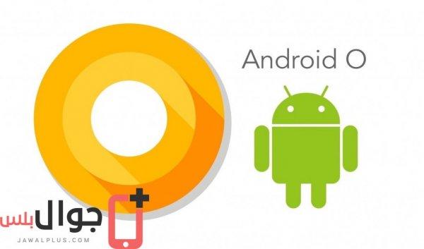 نظام Android O