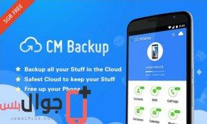 تحميل تطبيق CM Backup