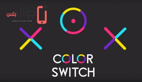 تحميل لعبة Color Switch