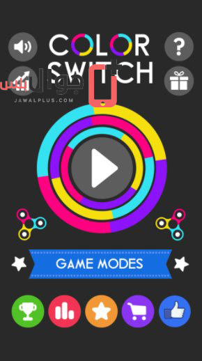 تحميل لعبة Color Switch للاندرويد مجانا