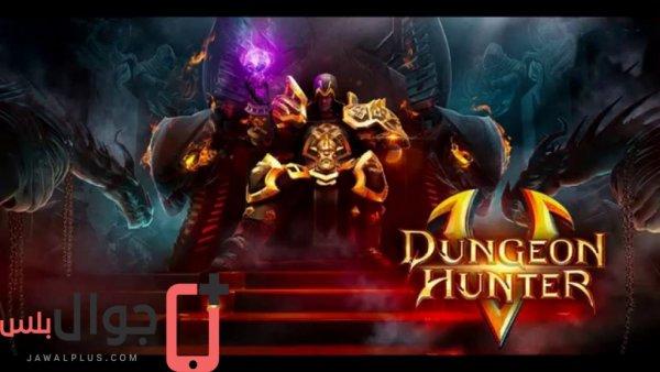 تحميل لعبة Dungeon Hunter 5