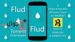 تحميل تطبيق Flud