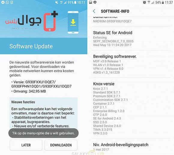 التحديثات الامنية لموبايلات Galaxy S7