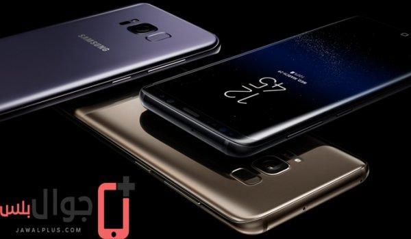 سامسونج Galaxy S8