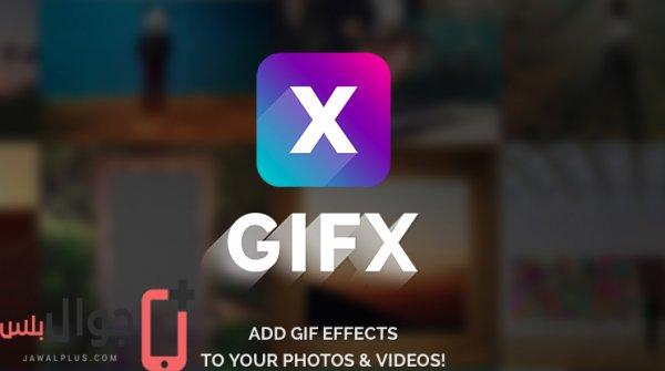 تحميل تطبيق Gifx