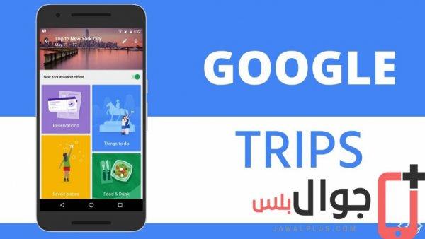 تحميل تطبيق Google Trips