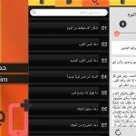 تحميل تطبيق حصن المسلم