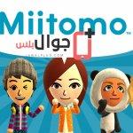 تحميل لعبة Miitomo