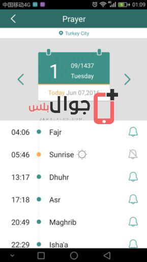 تحميل تطبيق يوميات مسلم Muslim Daily