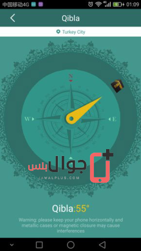 تحميل تطبيق يوميات مسلم للاندرويد