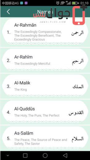 تحميل تطبيق Muslim Daily من هواوي