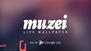 تحميل تطبيق Muzei