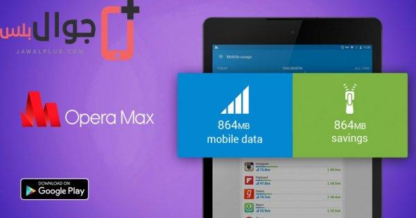 تحميل تطبيق Opera MAX