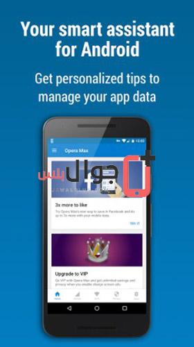 تحميل تطبيق Opera Max للاندرويد مجانا برابط مباشر