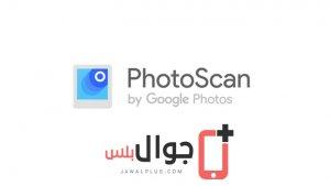 تحميل تطبيق PhotoScan