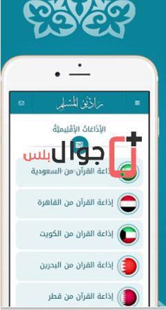 تحميل تطبيق راديو القرآن