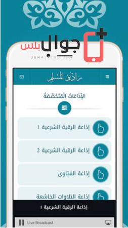 راديو القرآن Quran radio