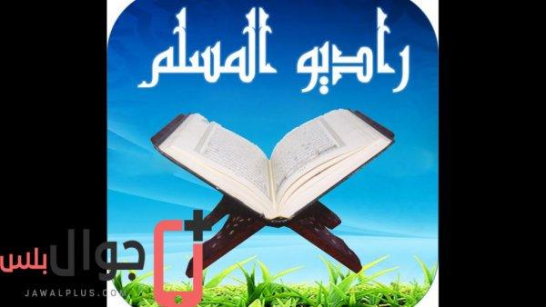 تحميل راديو القرآن