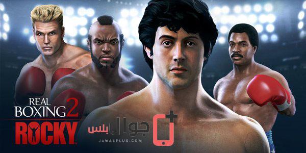 تحميل لعبة Real Boxing 2 ROCKY للاندرويد