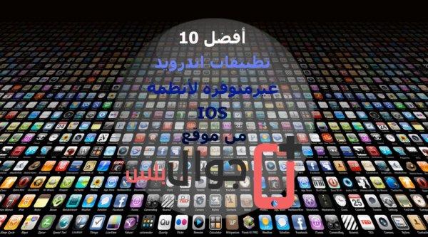 أفضل 10 تطبيقات اندرويد