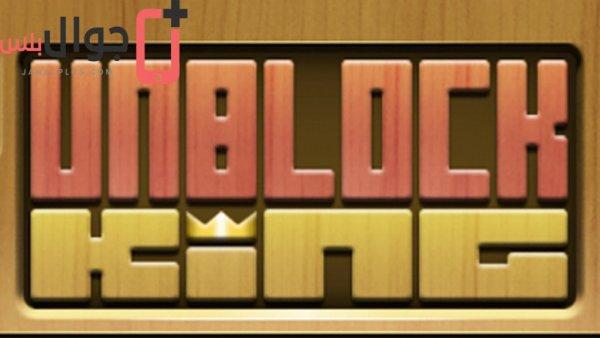 تحميل لعبة Unblock king