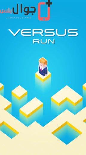 تحميل Versus Run برابط مباشر