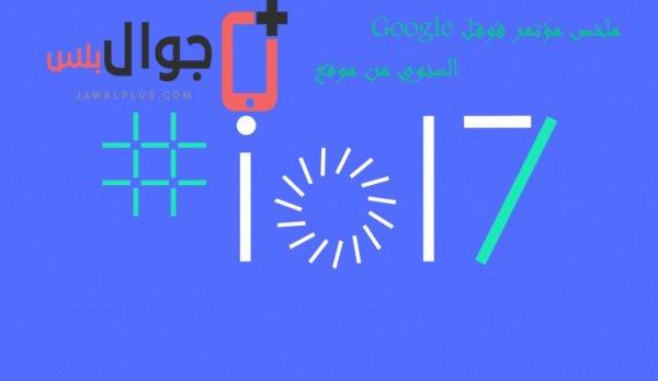 ملخص مؤتمر جوجل