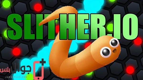 تحميل لعبة slither.io
