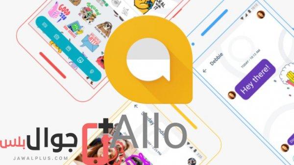 تطبيق Allo