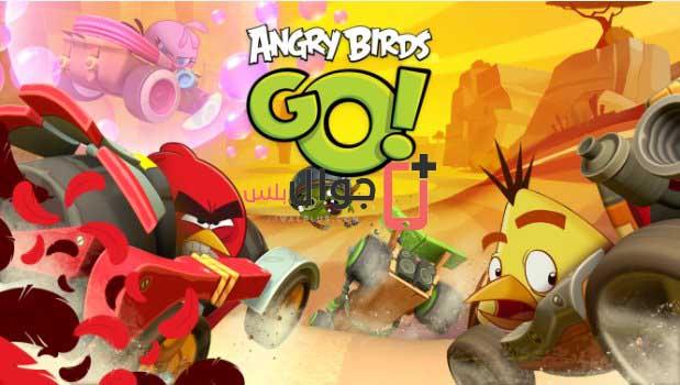 تحميل لعبة الطيور الغاضبة للاندرويد مجانا برابط مباشر