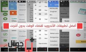 أفضل 8 تطبيقات اندرويد لا تحتاج الى الاتصال بالانترنت