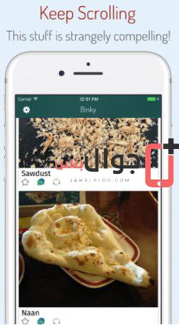 تحميل تطبيق Binky للايفون مجانا برابط مباشر