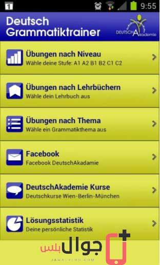 تحميل تطبيق DeutschAkademie للاندرويد